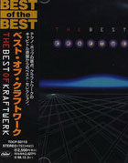 电音Kraftwerk《The Best of Kraftwerk》2CD DTS-WAV分轨/百度云